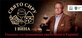 свято сиру і вина