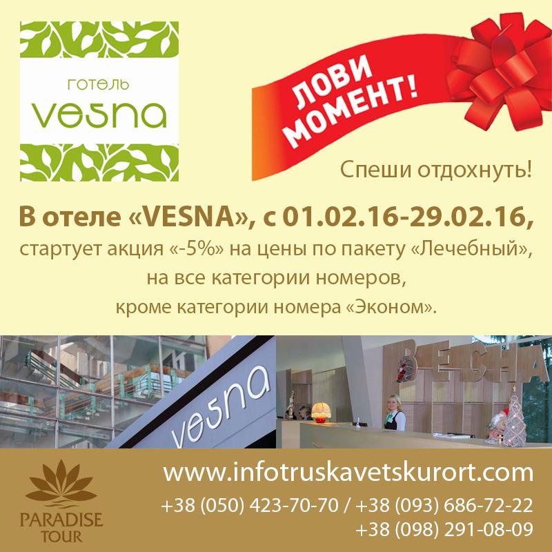 vesna_v2